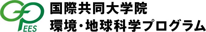 環境・地球科学国際共同大学院プログラム logo
