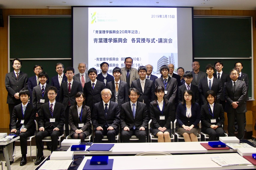 GP-EES学生の前田郁也さんが青葉理学振興会賞を受賞しました / Aoba Society for the Promotion of Science Award photo