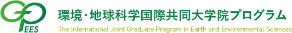 環境・地球科学国際共同大学院プログラムのロゴマークです